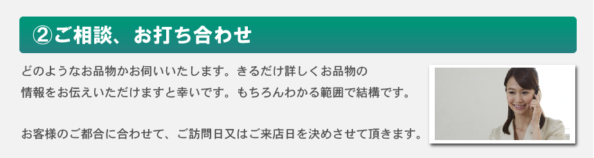 フェニックス_買取流れ_2