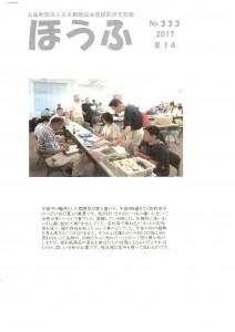 日本郵趣協会登録「防府支部」さんより支部報が届きました!