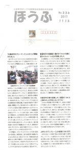 日本郵趣協会登録「防府支部」さんより今月も支部報が届きました!